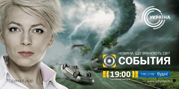 Скачать программа для просмотра украинских телевизионных каналов