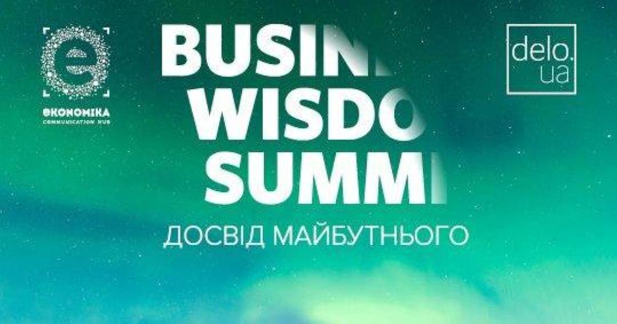 На Business Wisdom Summit 2015 приобретут опыт будущего.
