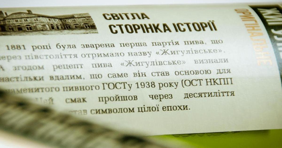 BBDO Ukraine вспомнили о дореволюционных корнях «Жигулевского».
