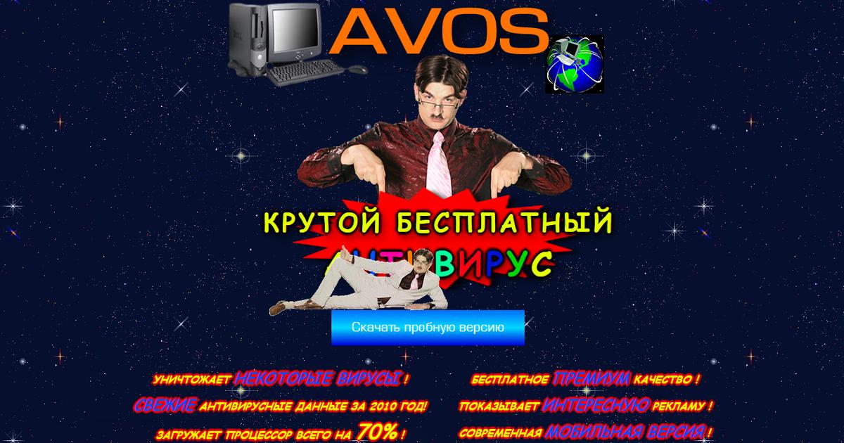 «Лаборатория Касперского» запустила кампанию фейкового антивируса AVOS.