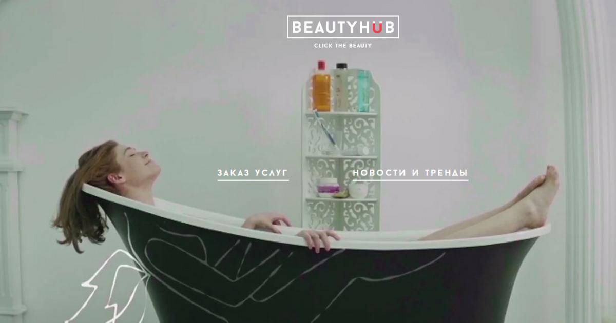 Ирина Метнева запустила сервисный контент-проект BeautyHUB.