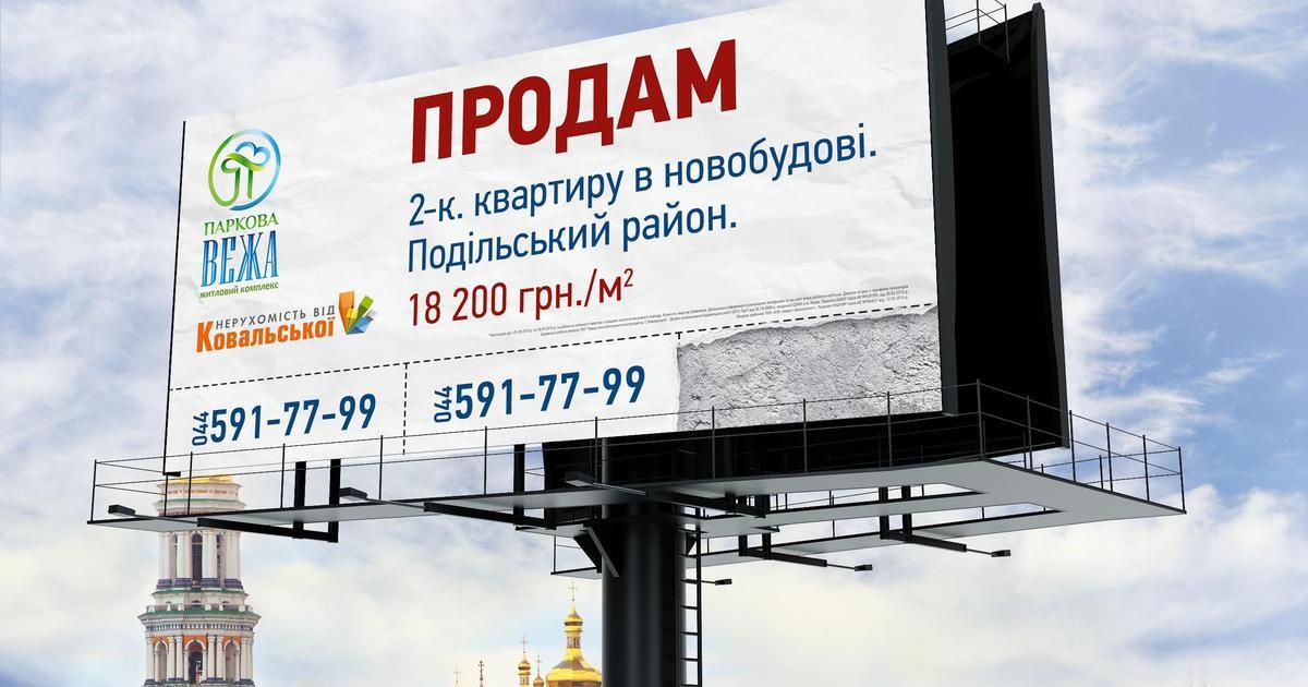 Креативщики заклеили билборды Киева «частными объявлениями».