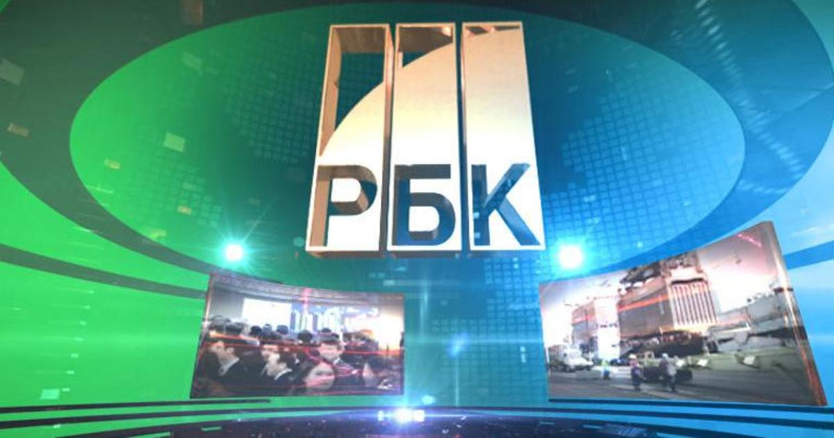 В России уволили руководство редакции РБК.