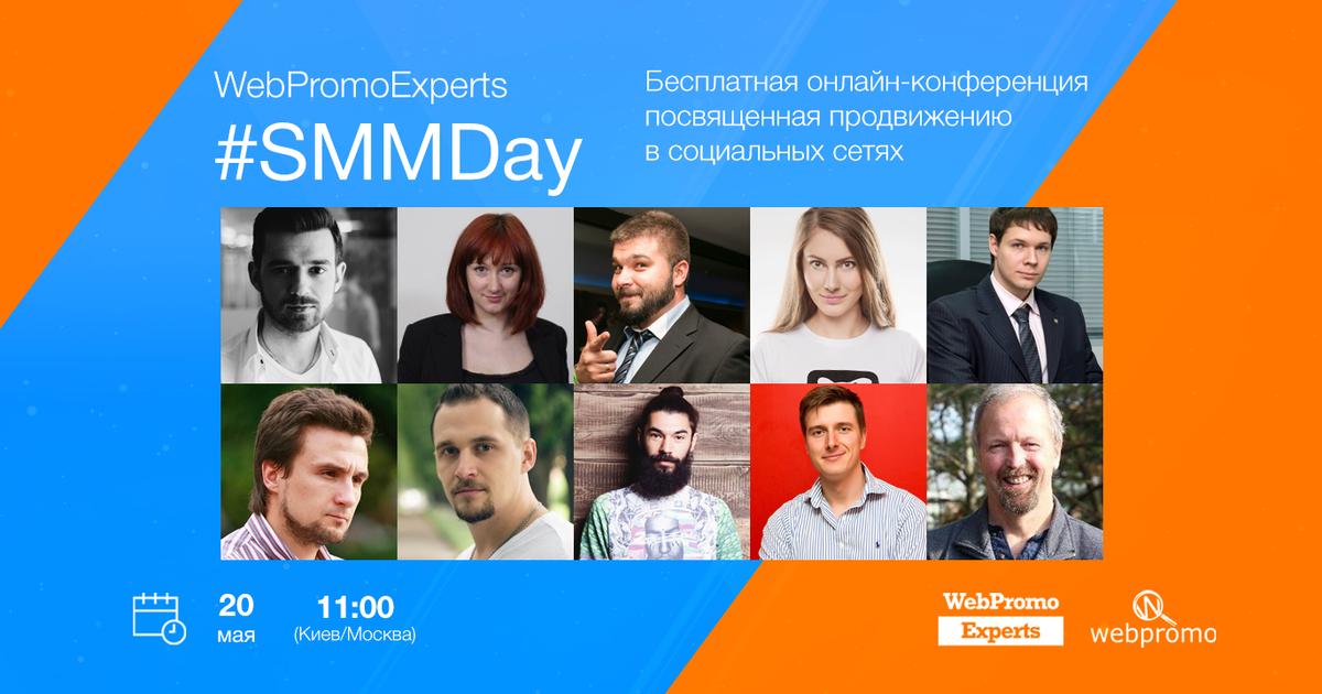 От лояльности к продажам — путь SMM джедая на онлайн-конференции «SMM Day»!
