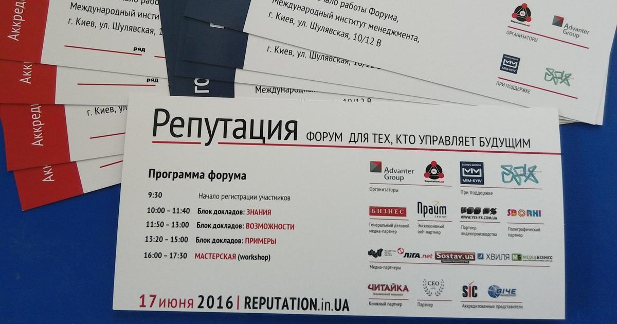 17 июня в Киеве состоится Форум «Репутация».