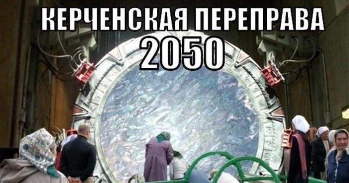 Пользователи сетей посмеялись над внедрением телепортации в России.