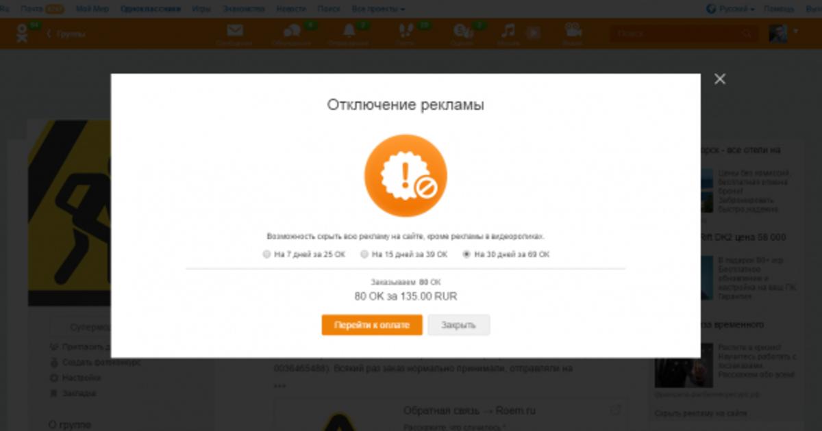 «Одноклассники» запустили услугу платной блокировки баннерной рекламы.