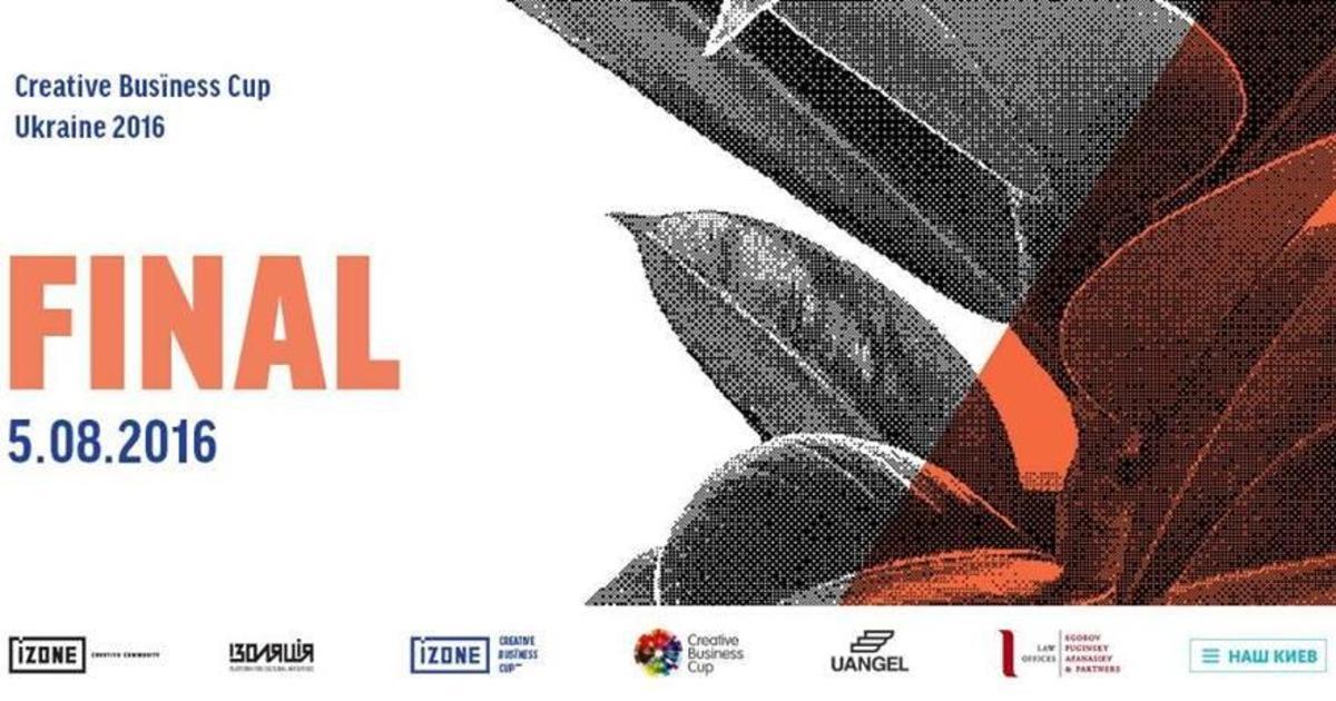 5 августа состоится финал Creative Busїness Cup Ukraine.