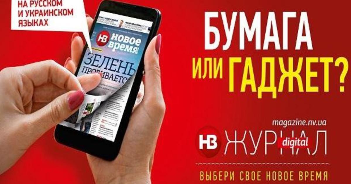Новое Время запускает digital версию журнала на двух языках.