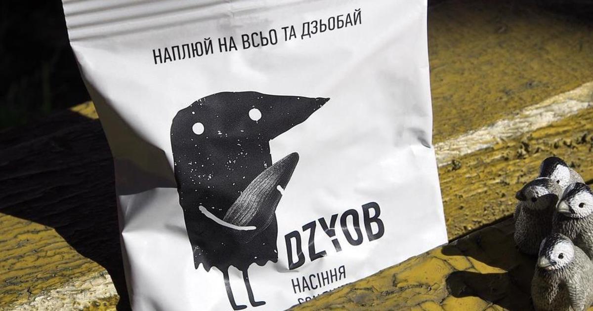 DZYOB: в Украине появился новый бренд семечек.
