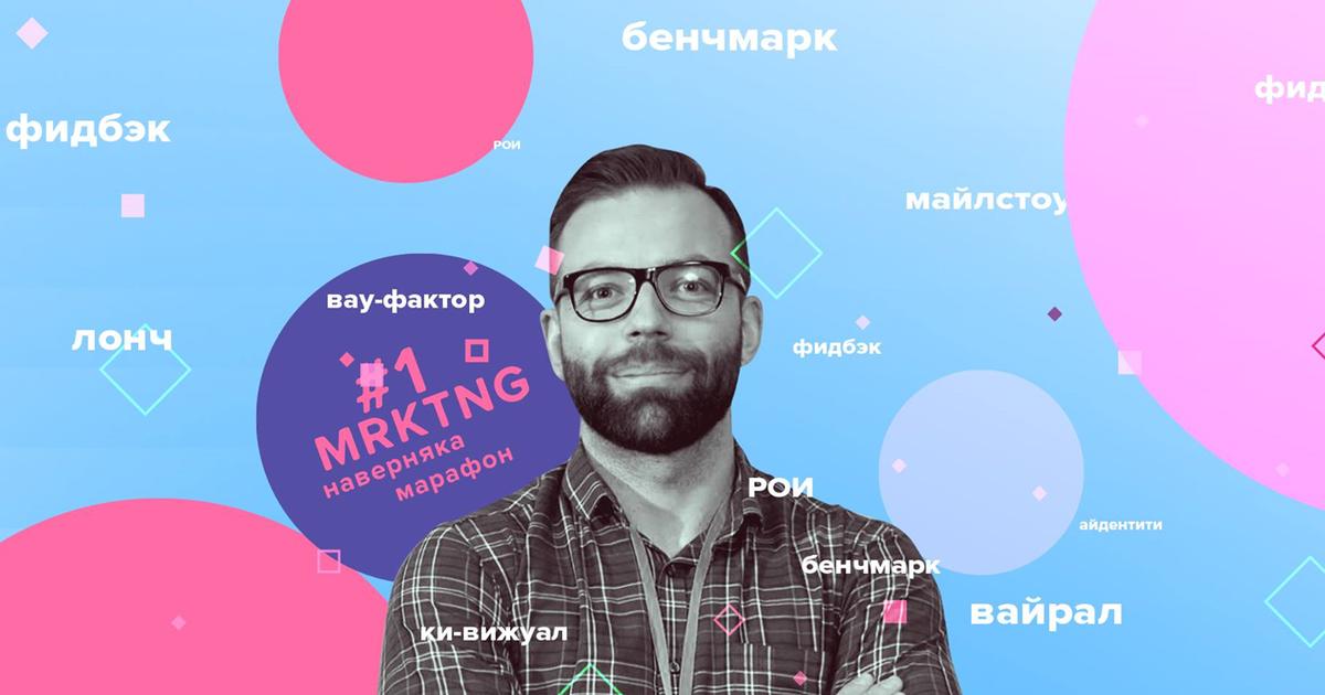 Три маркетинг-спасения Николая Такзея