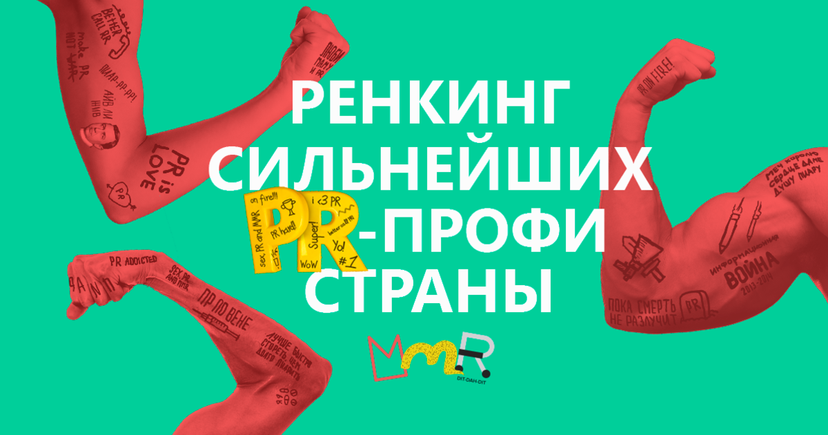 Завершилось онлайн-голосование за сильнейших PR-профи страны.