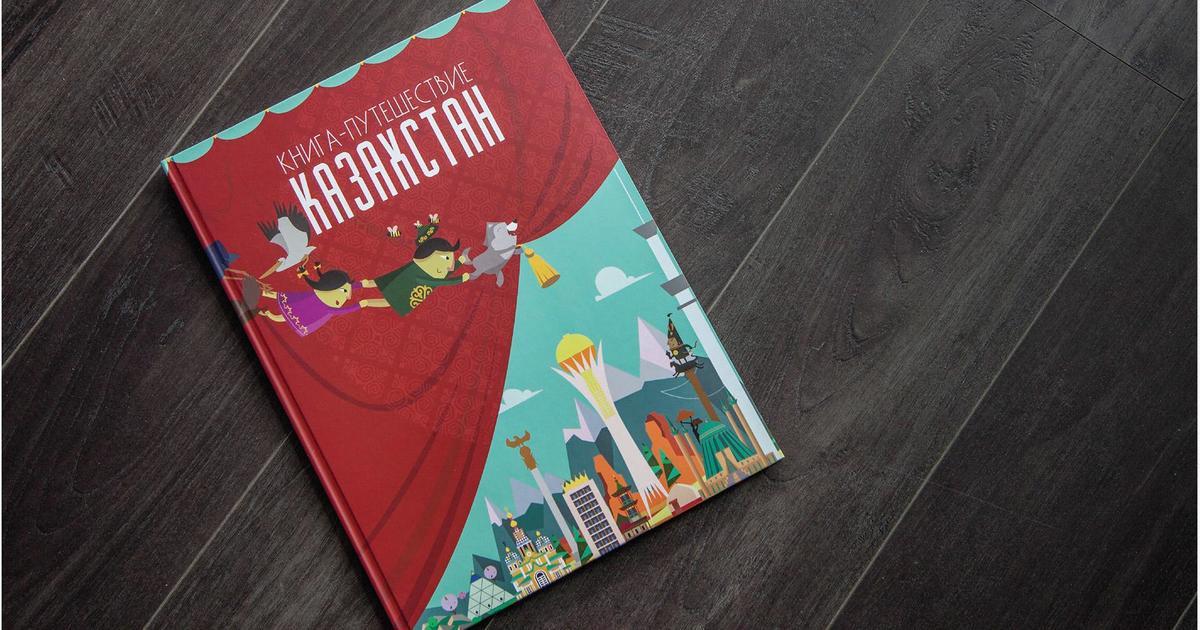 Behance наградил звездочкой проект «Книга-Путешествие. Казахстан».