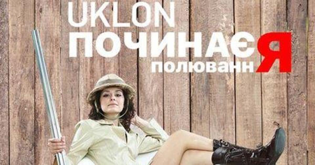 Этика троллинга: Uklon троллит «Яндекс. Такси».