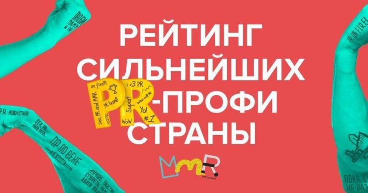 MMR определил полуфиналистов Рейтинга сильнейших PR-профи страны.