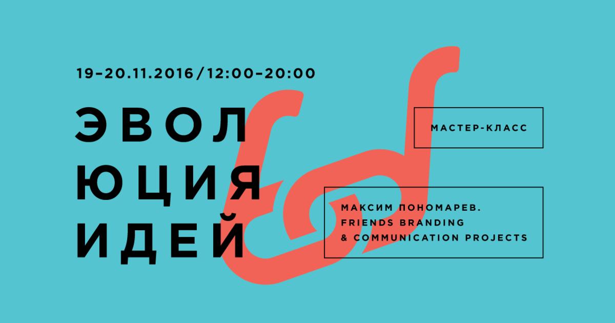 «Эволюция идей»: мастер-класс креативного директора Friends Moscow.