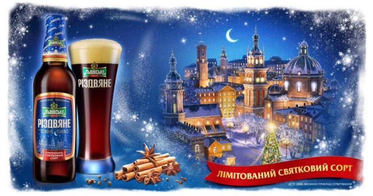 ТМ «Львовское» выпустила лимитированный сорт пива к зимним праздникам.
