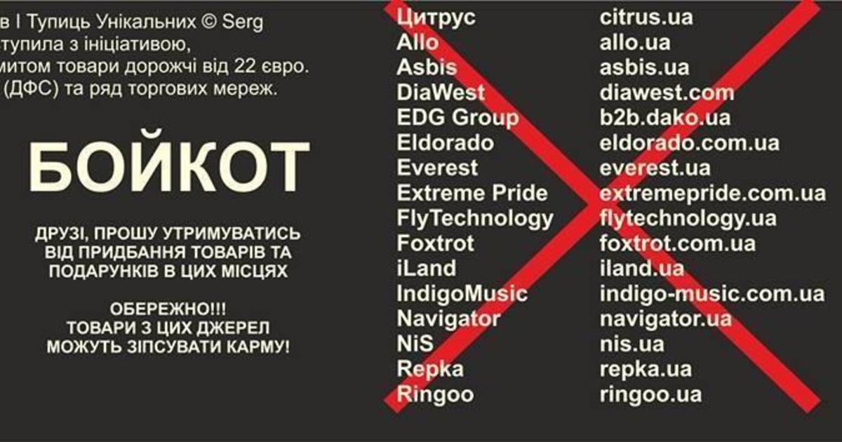 В сетях призвали к бойкоту ряда интернет-магазинов.