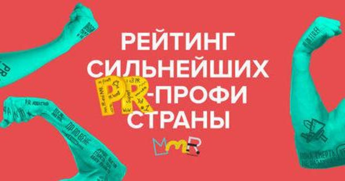 MMR назвал финалистов PR-рейтинга среди независимых PR-экспертов.