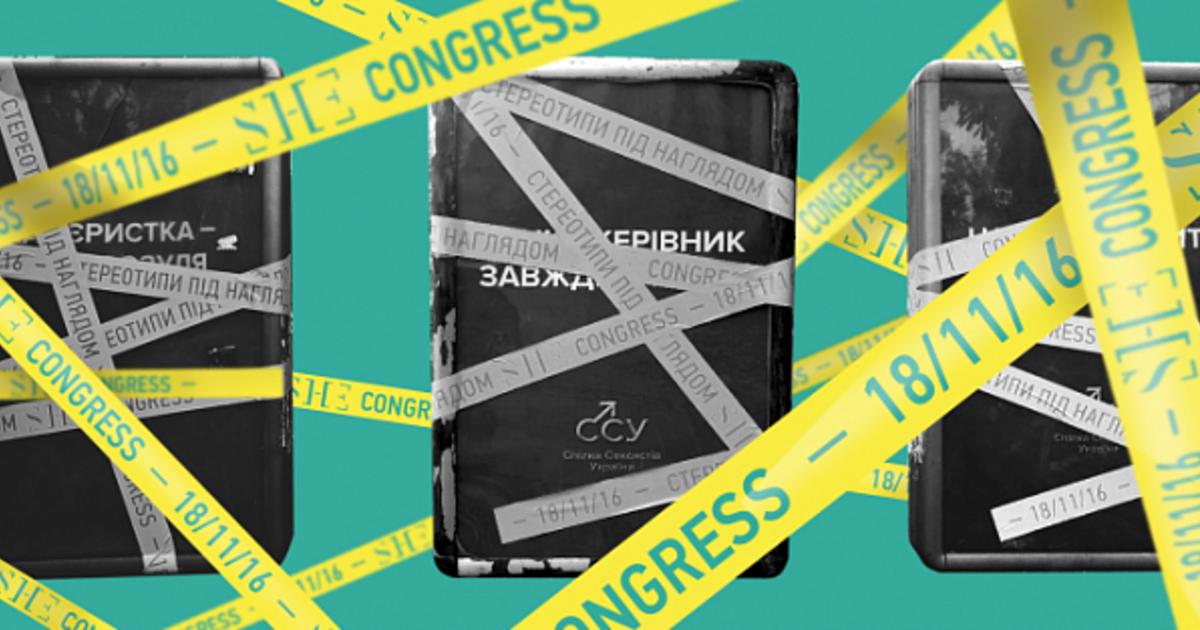 Выдуманная «Спілка Сексистів України» неожиданно получила рекламный бюджет.