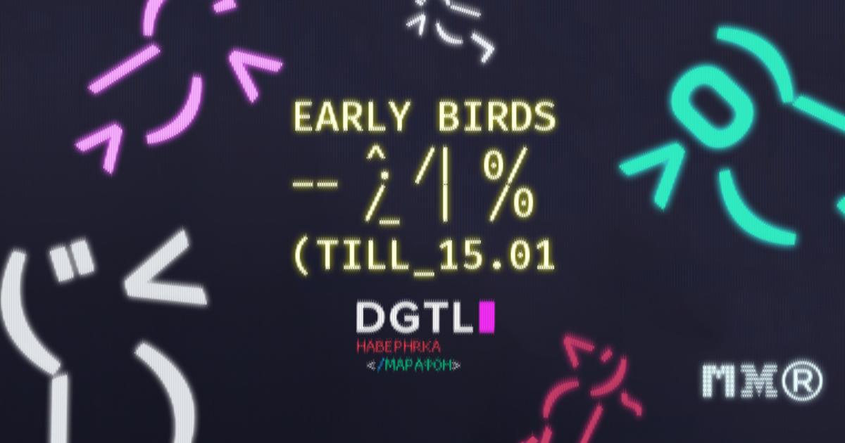 Наверняка DGTL Марафон по новогодним ценам.