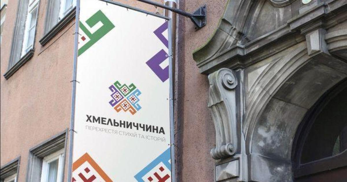 Хмельницька область «переоденется» в «вишиванку».