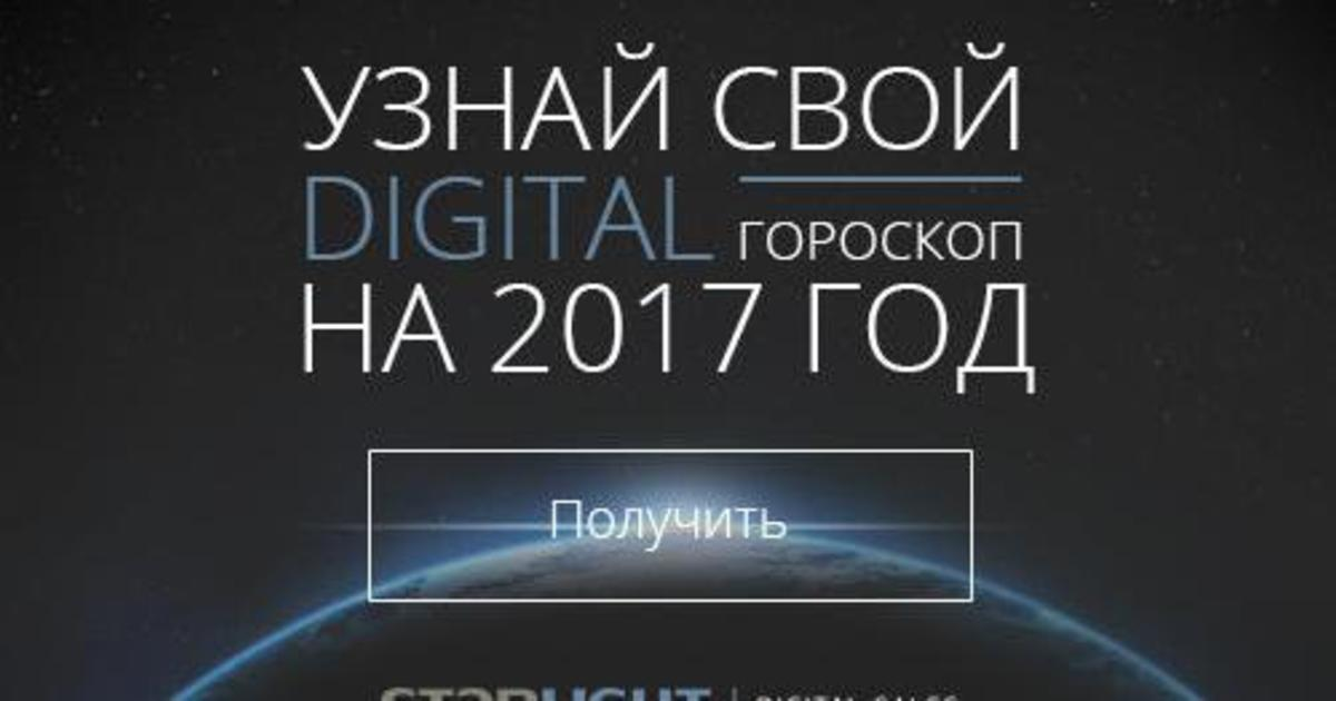 StarLight Digital Sales запустил digital-гороскоп на 2017 год.