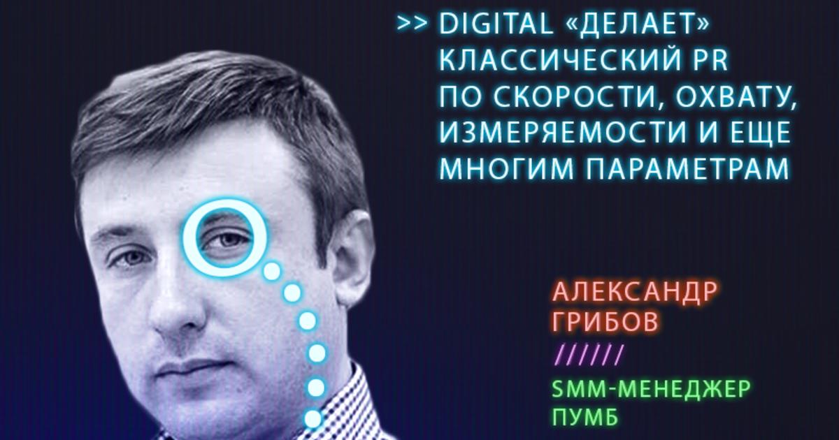 Digital «делает» классический PR по скорости, охвату и другим параметрам.