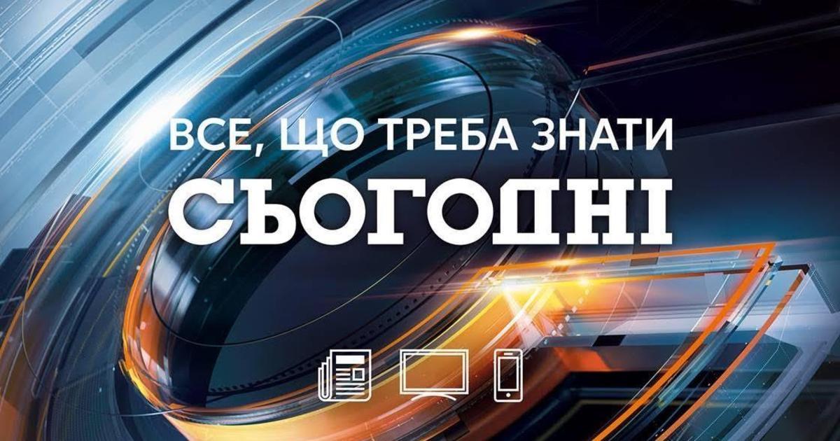 Сегодня: Медиа Группа Украина создала единый новостной бренд.