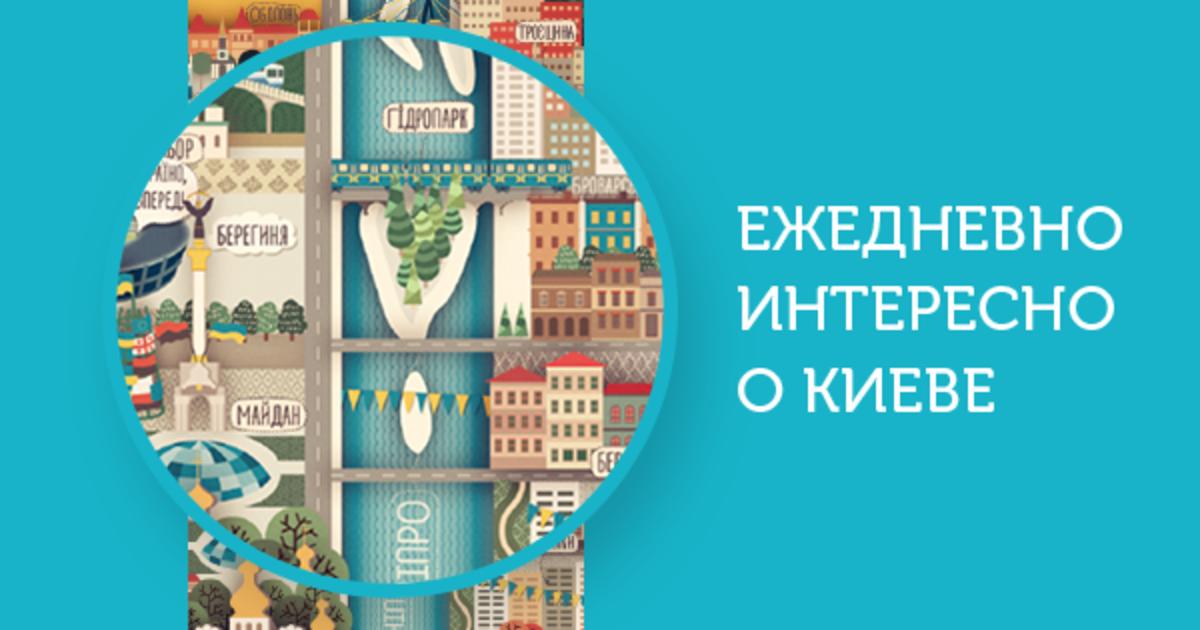 Столичный ресурс «НашКиев» перезапустился в новом дизайне.