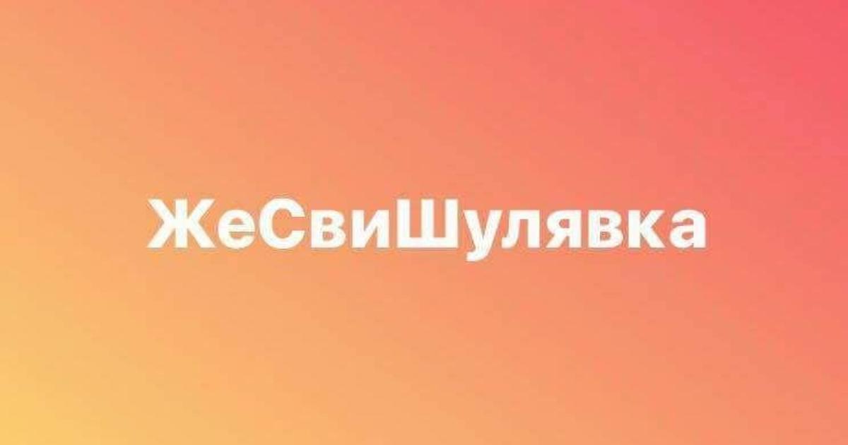 Обвал Шулявского моста: реакция сетей.
