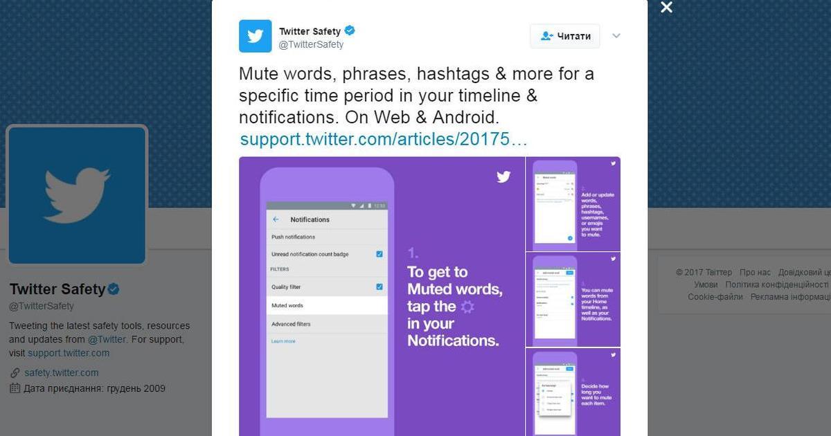 Сегодня в Twitter появились новые способы фильтрации контента.