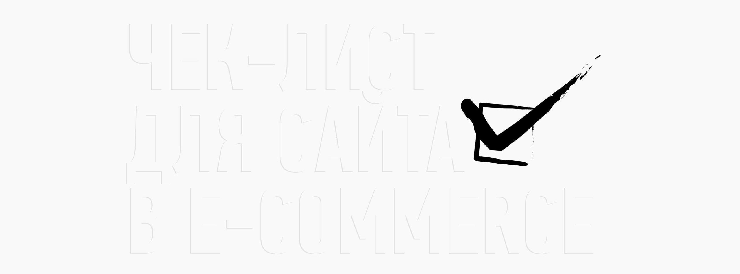 Чек-лист для сайта в e-commerce