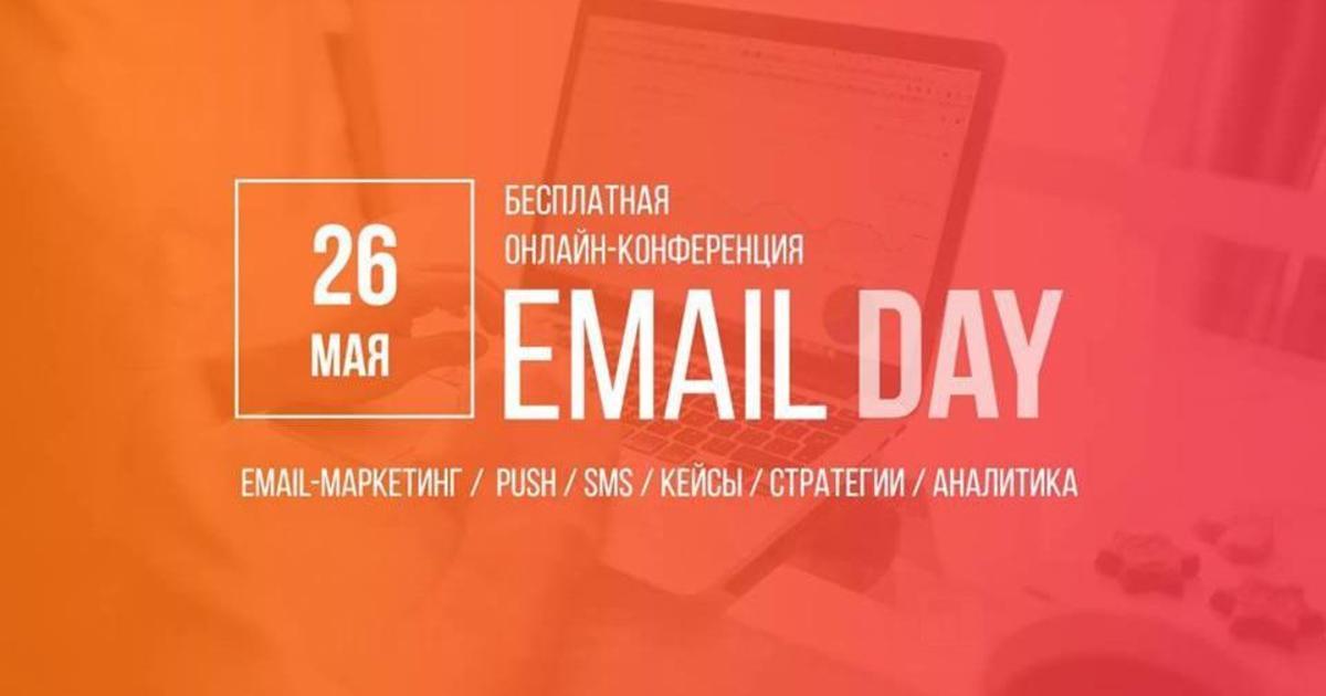 Как не превратить Email-маркетинг в спам и стабильно повышать продажи.