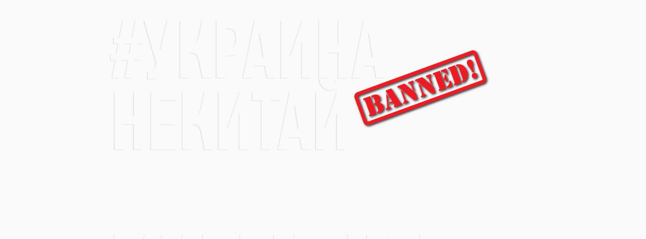 #УкраинанеКитай: что ждет рынок рекламы после запрета соцсетей