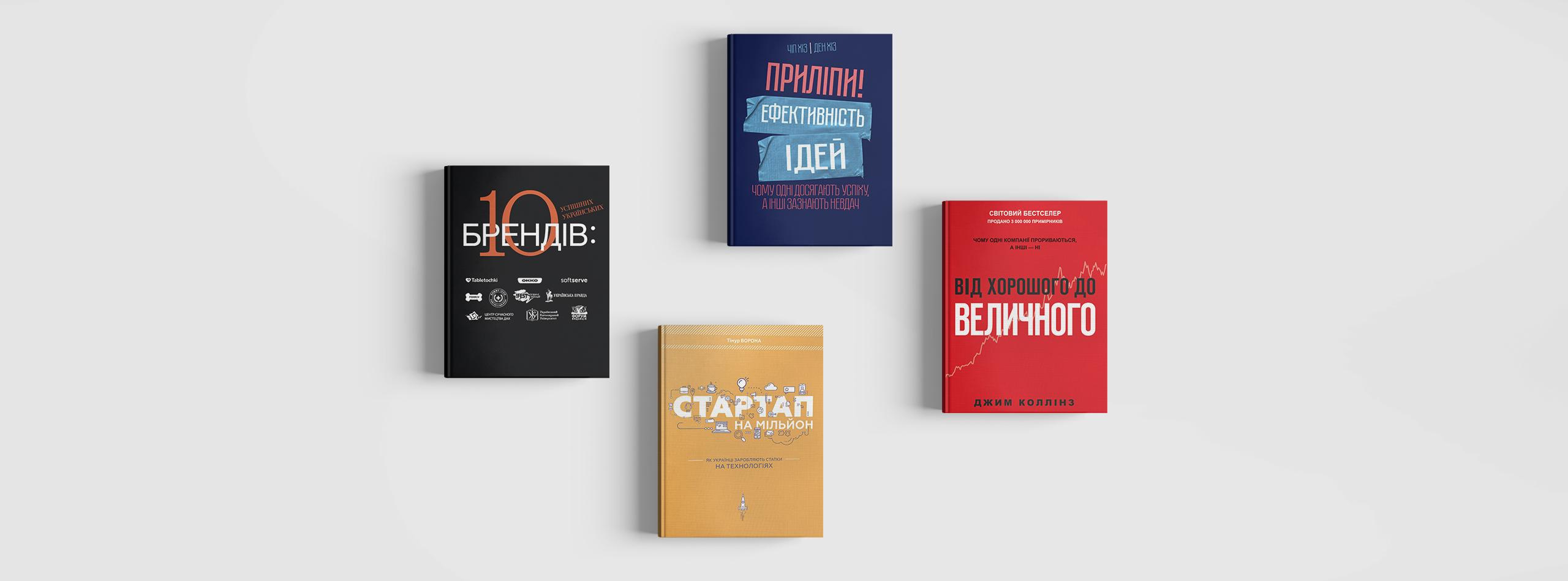 Маркетинг to read: нові видання Книжкового Арсеналу