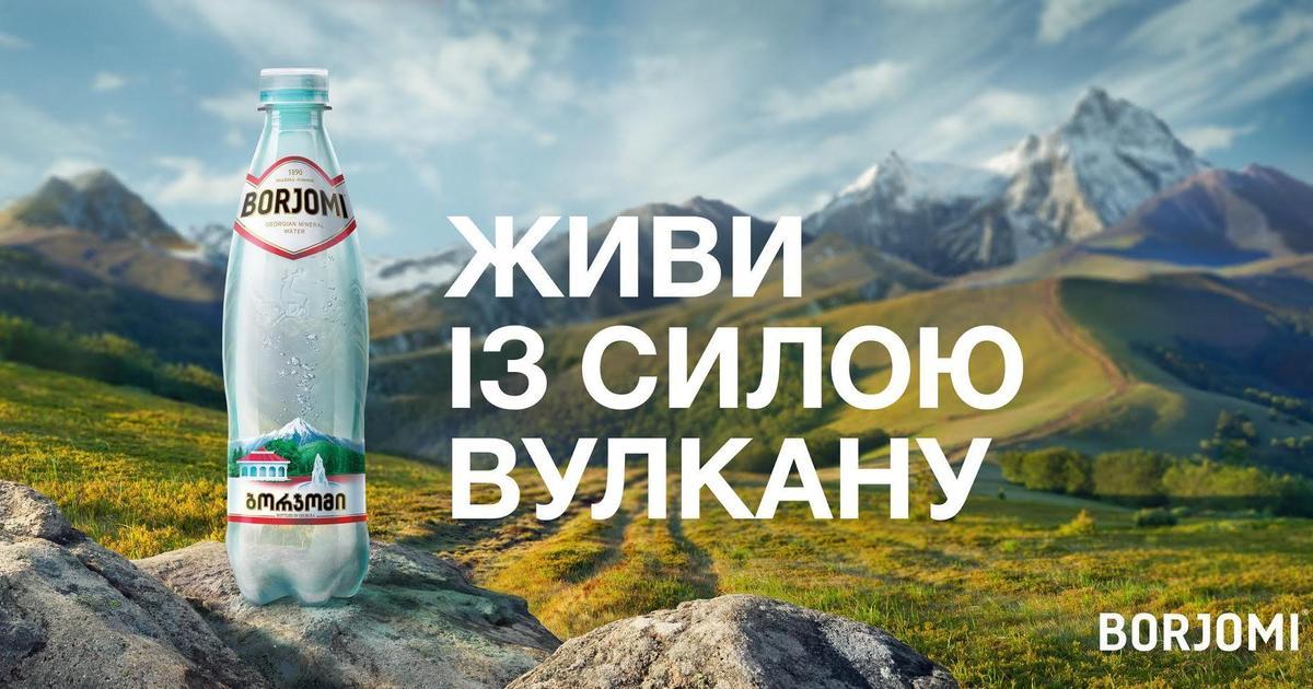 Новая кампания «Боржоми» призвала жить с силой вулкана.