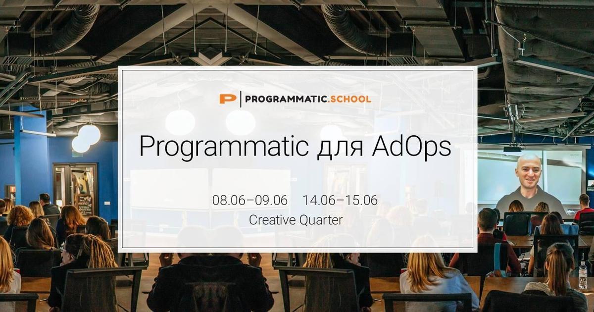 В Украине стартует первый образовательный проект с фокусом на programmatic.