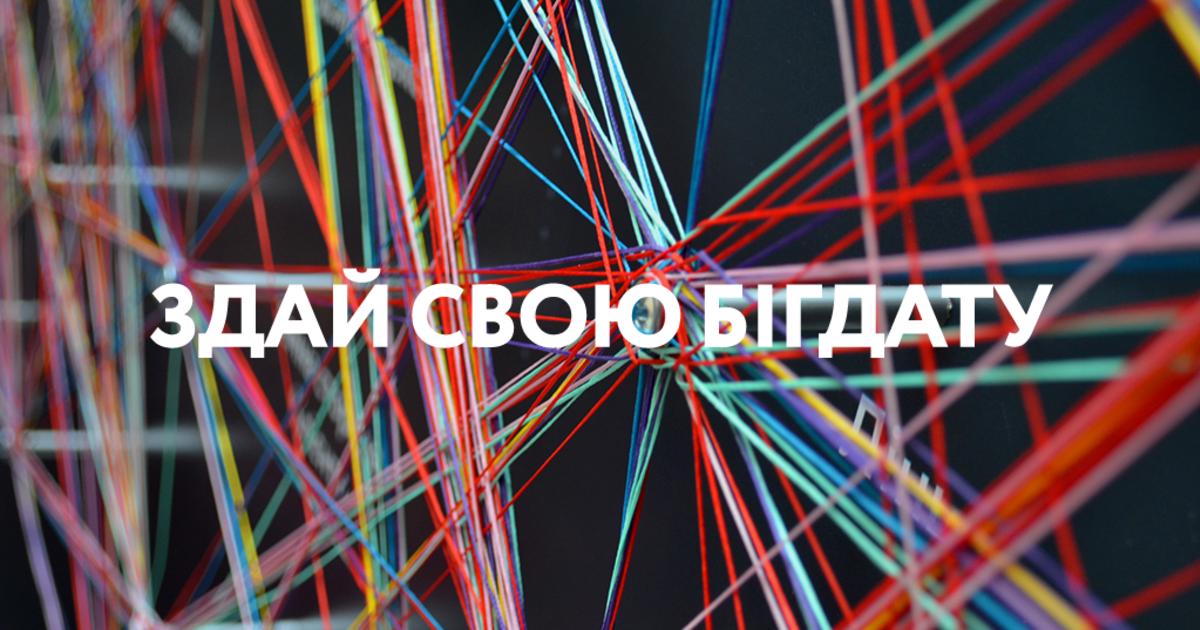 Як виглядає український креативщик?