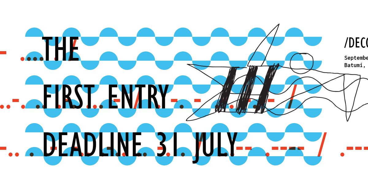 Ad Black Sea 2017 объявил о приеме конкурсных работ.