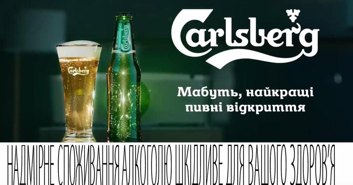 Новая рекламная кампания Carlsberg посвящена 170 годам пивных открытий.