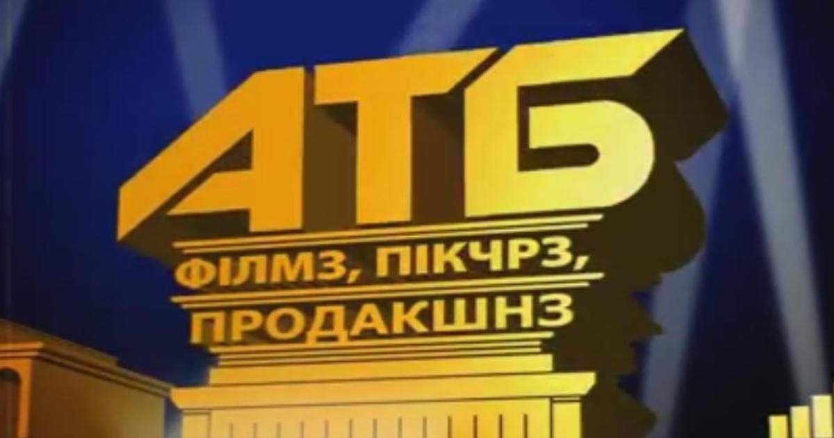 В сети появилось видео со съемок рекламы АТБ.