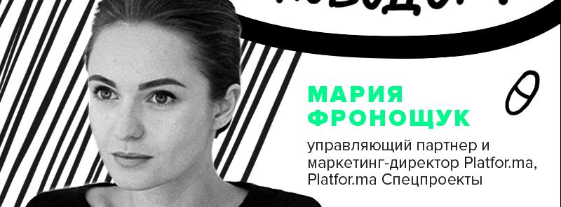 Вирал, нативка и манипуляции: 5Q&A Марии Фронощук