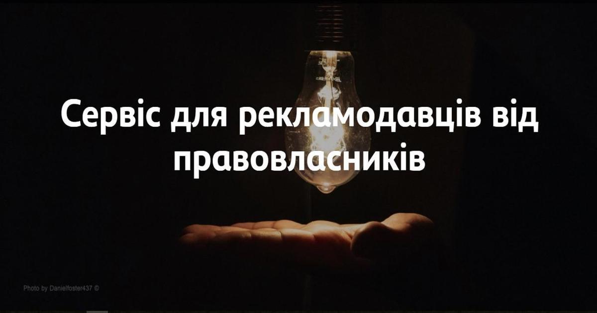 В Украине создали онлайн-сервис со списком пиратских ресурсов.
