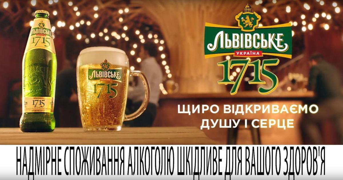 «Львівське» відкрило музей пивоваріння і запустило нову іміджеву кампанію.