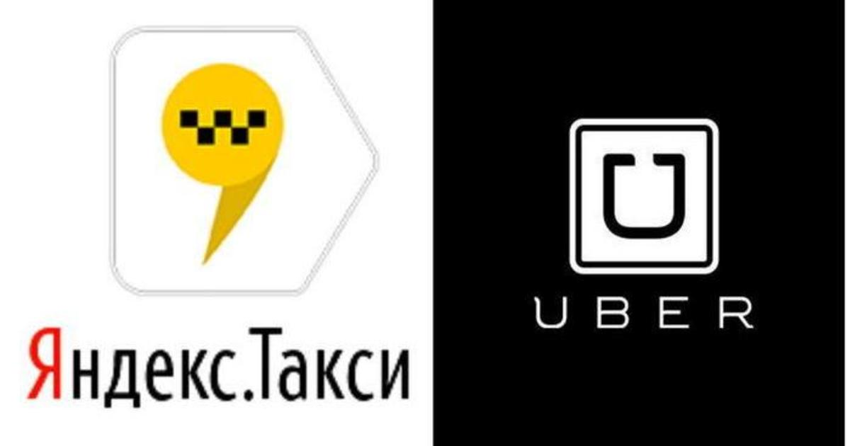 Uber и «Яндекс.Такси» объединили свои сервисы.