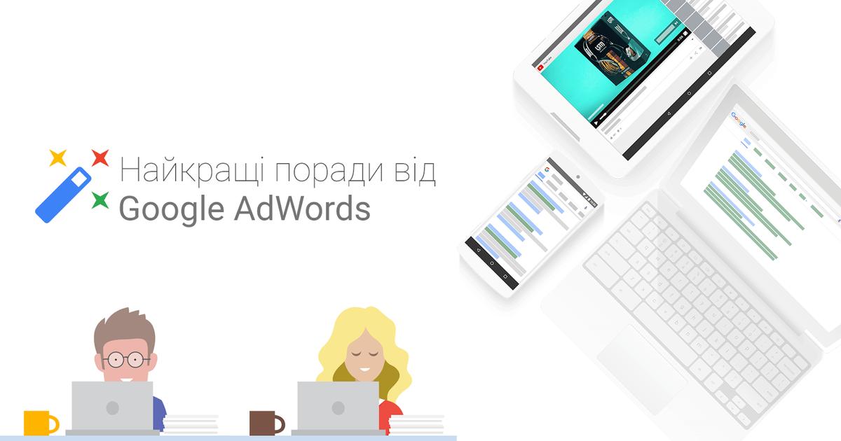 Google Украина запускает серию вебинаров с советами от Google AdWords.