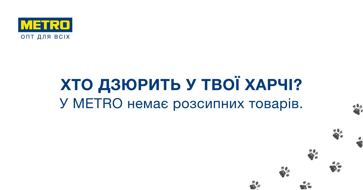 METRO Cash & Carry Ukraine высмеяла конкурентов в сетях.