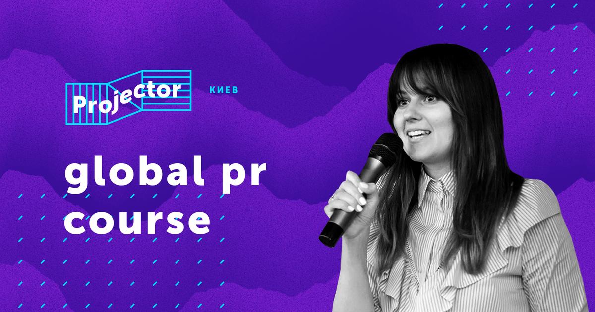 Курс Global PR в Projector.
