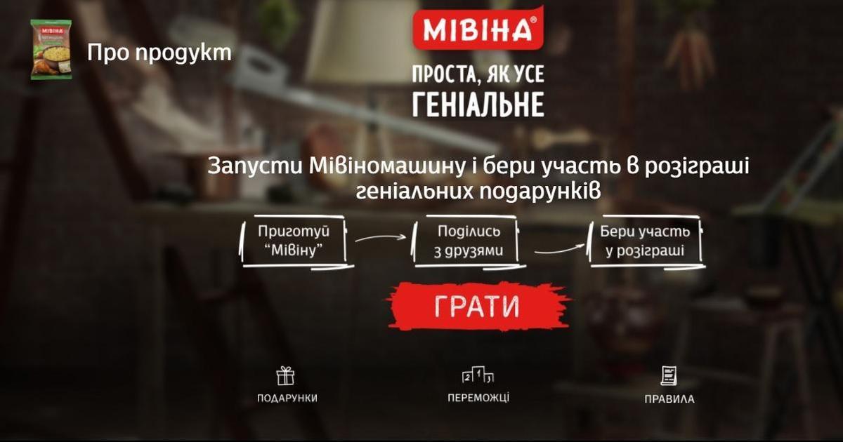 Мивина запустила игру, чтобы пользователи сами приготовили вермишель.